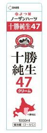 よつ葉ノーザンハーツ北海道十勝純生クリーム47% 1000ml