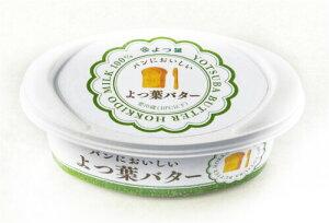 よつ葉パンにおいしいバター100g 10個入れ 1個当り286円(税込)10個セットでお得です
