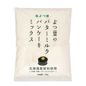 よつ葉バターミルクパンケーキミックス 450g×2袋