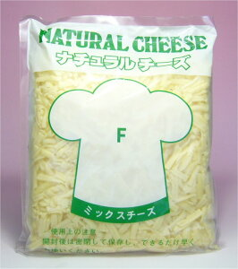 三祐ミックスチーズF 1kg(海外産)