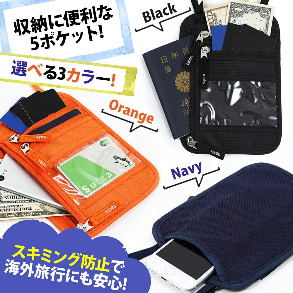 パスポートケース スキミング防止 首下げ コンパクト ネックポーチ 海外旅行 便利 貴重品入れ Tramo 旅行 必需品 夏 夏休み 首 航空券 おしゃれ かわいい カードケース 財布