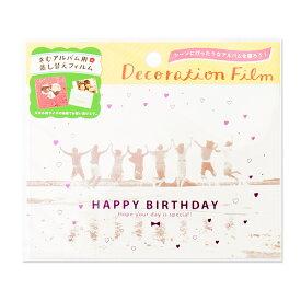 きむアルバムの表紙をカスタマイズ☆シーンに合わせて写真にメッセージをつけようデコレーションフィルムforきむアルバム (KAF-02):Birthday2
