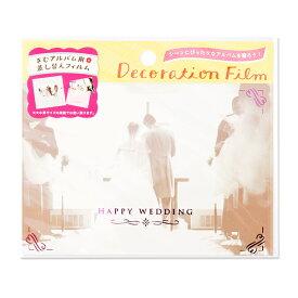 きむアルバムの表紙をカスタマイズ☆結婚式や二次会のシーンに合わせて写真にメッセージをつけようデコレーションフィルムforきむアルバム (KAF-03):Wedding1