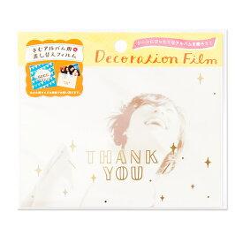 きむアルバムの表紙をカスタマイズ☆シーンに合わせて写真にメッセージをつけようデコレーションフィルムforきむアルバム (KAF-04):Thanks1