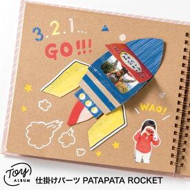 TOY ALBUM デコレーション PATAPATA ROCKET トイアルバム 仕掛けアルバム アルバム 手作り スクラップブッキング ロケット gt_deco (1500314000001)