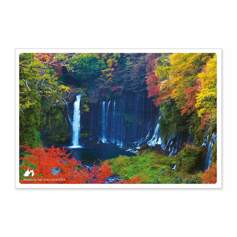 日本の絶景ポストカード 〜秋〜 白糸ノ滝/静岡
