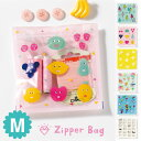 小物の収納・整理に便利な Zipper bag (ジッパーバッグ) Mサイズ ジッパー付 ビニール袋 ラッピング 袋 チャック 透…