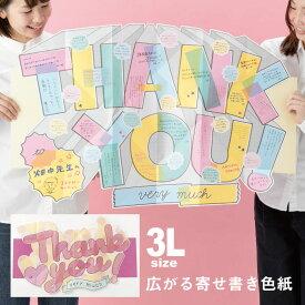 広がる 寄せ書き 色紙 3L オープンビッグボード OPEN BIG BOAD 卒業 卒園 送別 thank you (go3l)