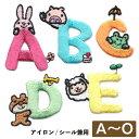 アルファベット ワッペン アップリケ キャラクター 幼稚園 保育園 通園 通学 入園 入学 準備に お名前付け どうぶつ …