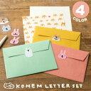 レターセット こうへむ 便箋 手紙 封筒 KOHEM くま うさぎ しろくま 猫 ねこ かわいい おしゃれ (hls)