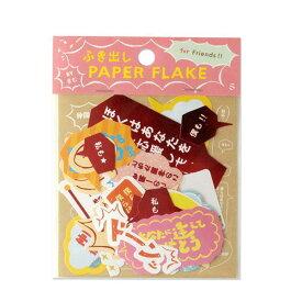 ふきだしペーパーフレーク【ふき出しPaper Flake by きむ】アルバムをかわいく楽しく簡単にデコレーション!夢に向かう仲間へエールを☆アルバムを贈って応援しよう! Friends(KPF-05)