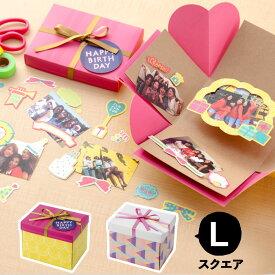 アルバム 手作り プレゼント ボックス 飛び出す デコレーション付き かわいい 誕生日 記念日 サプライズ サプライズボックスアルバム 手作り SURPRISE BOX ALBUM (SAL) sf3box