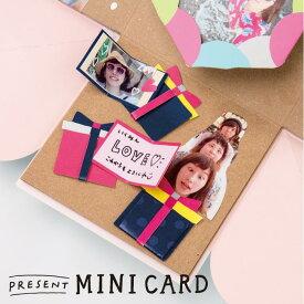 アルバム 手作り デコレーション プレゼント型 ミニカード 仕掛け トリック 開く かわいい 誕生日 記念日 サプライズボックスアルバム 手作り PRESENT MINI CARD (sdp) sf3deco