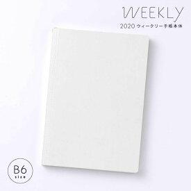SUNNY SCHEDULE BOOK ウィークリー 手帳本体《2020年/1月始/B6サイズ》 サニー (l-lsh-2001w)