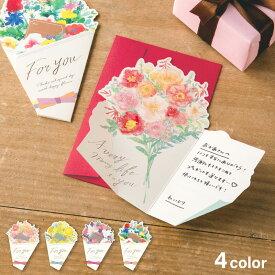 花を贈るメッセージカード〈ブーケタイプ〉 グリーティングカード 母の日 誕生日 ギフト 手紙 Flower Gallery WORLD1 (ggmb)