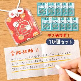 おまもり型メッセージカード おまもる 10個セット ポチ袋付き 受験 卒業 グリーティング お守り 世界にひとつだけのおまもり (goc-10)