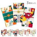 ご祝儀袋 3枚セット かわいい おしゃれ 結婚式 お祝い 寿 ウェディング 花 フラワー 金封 (goshugi-set)