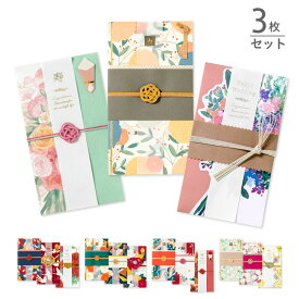 送料無料 ご祝儀袋 3枚セット かわいい おしゃれ 結婚式 お祝い 寿 ウェディング 花 フラワー 金封 (goshugi-set)