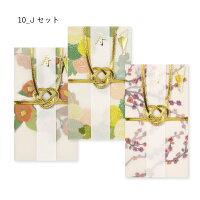 ご祝儀袋3枚セットかわいいおしゃれ結婚式お祝い寿ウェディング花フラワー金封(goshugi-set)