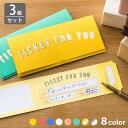 チケットカード 3組セット グリーティングカード 母の日 父の日 誕生日 肩たたき券 メッセージ (gtc)