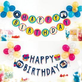 誕生日 バルーン ガーランド セット 〈BIRTHDAY〉【あす楽対応】風船 誕生日 パーティー 飾り 飾り付け バースデー 1歳 2歳 3歳 ハーフバースデー バルーンガーランドセット (sbg_01)