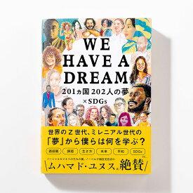 WE HAVE A DREAM -201カ国202人の夢×SDGs-(日本版)おはよう関西 いろは出版 夢 世界 外国 海外 日本 本 BOOK