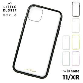 リトルクローゼット iPhone11/iPhoneXR 着せ替えケース 専用ケース おしゃれ かわいい iPhoneケース スマホケース little closet (gpl11)
