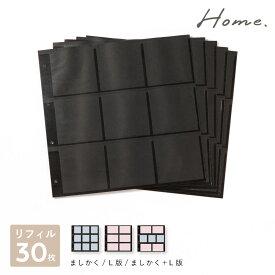 home バインダーアルバム リフィル まとめ買いセット(30枚) 思い出 写真 追加 ましかくアルバム 大容量 真四角 L版 正方形 ポケットアルバム インスタ l-gbr30