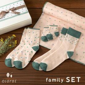 【ギフトボックス付】osoroi ファミリーセット 出産祝い お祝い ギフト プレゼント おそろい 親子 ペアルック 赤ちゃん セット リンクコーデ 親子コーデ os-gift-01 os_2nd os_all