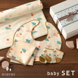 【ギフトボックス付】osoroi ベビーセット 出産祝い お祝い ギフト プレゼント おそろい 親子 ペアルック 赤ちゃん セット リンクコーデ 親子コーデ os-gift-02 os_2nd os_all