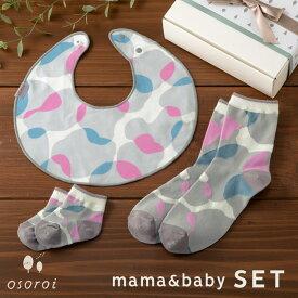 【ギフトボックス付】osoroi ママ&ベビーセット 出産祝い お祝い ギフト プレゼント おそろい 親子 ペアルック 赤ちゃん セット リンクコーデ 親子コーデ os-gift-03 os_2nd os_all
