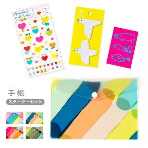 手帳 ステーショナリー かわいい フラットケース ポチ袋 ふせん シール 雑貨 AIUEO (sb-set)