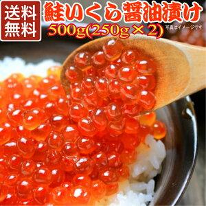 【送料無料】とんでんのいくら醤油漬け (250g) x 2P 500g 鮭イクラ 北海道加工 魚卵 贈答 お中元 海鮮 お歳暮 お年賀 プレゼント