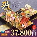 北海道からお届け【数量限定】とんでんの生おせち料理【雅】 三段重 冷蔵おせち 2018年おせち料理予約