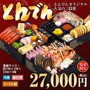 北海道からお届け 生おせち 『とんでん』 和風三段重おせち料理 3〜5人前 全29品目 おせち 2018 お節料理 予約