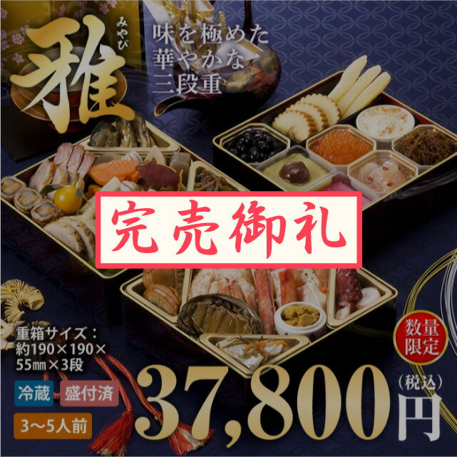 北海道からお届け【数量限定】とんでんの生おせち料理【雅】 三段重 冷蔵おせち 2019年おせち料理予約