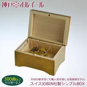 神戸オルゴール18NスイスJOBIN社製シンプル小箱
