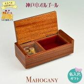 神戸オルゴール18Nマホガニー宝石箱