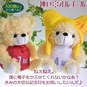 神戸オルゴール18NアニバーサリーBEAR'S365