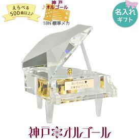 【神戸オルゴール18N クリスタルガラス製グランドピアノ (ストッパー無し)】【名入れ対応】【コンビニ受取対応商品】80