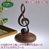 神戸オルゴール18N木製ト音記号回転オルゴール