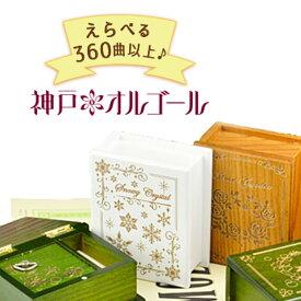 神戸オルゴール18N 木製ブック型宝石箱 (ストッパー無し)【名入れ対応】【コンビニ受取対応商品】60