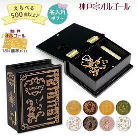 450曲以上から選べる♪オーダーメイド編曲&名入れもOK!【神戸オルゴール18N 木製ブック型宝石箱 (ストッパー無し)】60敬老の日 名入れ 記念品 お誕生日 バースデー プレゼント ギフト 母の日