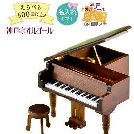 450曲以上から選べる♪オーダーメイド編曲&名入れもOK!【神戸オルゴール18N 木製アンティークグランドピアノ (ストッパー付き)】80敬老の日 名入れ 記念品 お誕生日 バースデー プレゼント ギフト 母の日