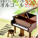 320曲以上から選べる♪オーダーメイド編曲&名入れもOK!【神戸オルゴール18N 木製アンティークグランドピアノ】オル…