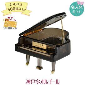 【神戸オルゴール18N クリアグランドピアノ】【名入れ対応】【コンビニ受取対応商品】80