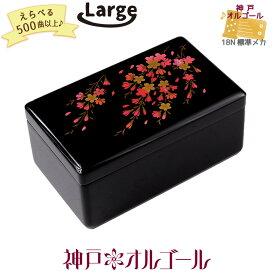 神戸オルゴール18N 会津塗宝石箱 大 (ストッパー付き)【コンビニ受取対応商品】60