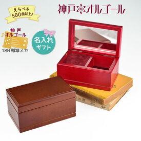 【神戸オルゴール18N 国産木製宝石箱ストッパー付き】【名入れ対応】【コンビニ受取対応商品】60