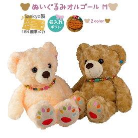【仔熊のラルク ぬいぐるみオルゴール Mサイズ】【コンビニ受取対応商品】