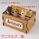 【木箱アニマルズオルゴール 猫】オルゴール 18弁メカ使用 18Nメカ ネコ ネコちゃん にゃんこ 動物 かわいい 動く か…